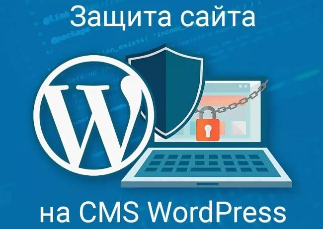 защита сайта на WordPress
