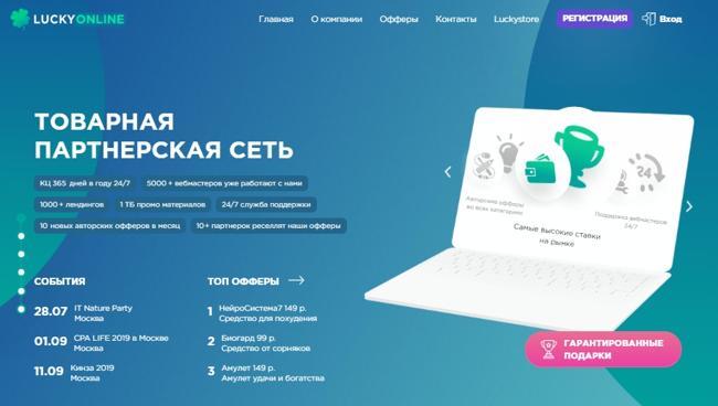 Товарная партнерская сеть - LuckyOnline.