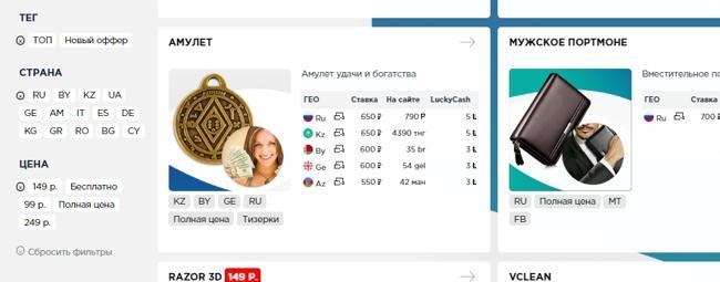 География офферов в LuckyOnline