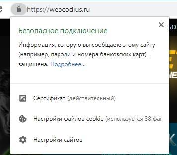 Безопасный протокол на сайте