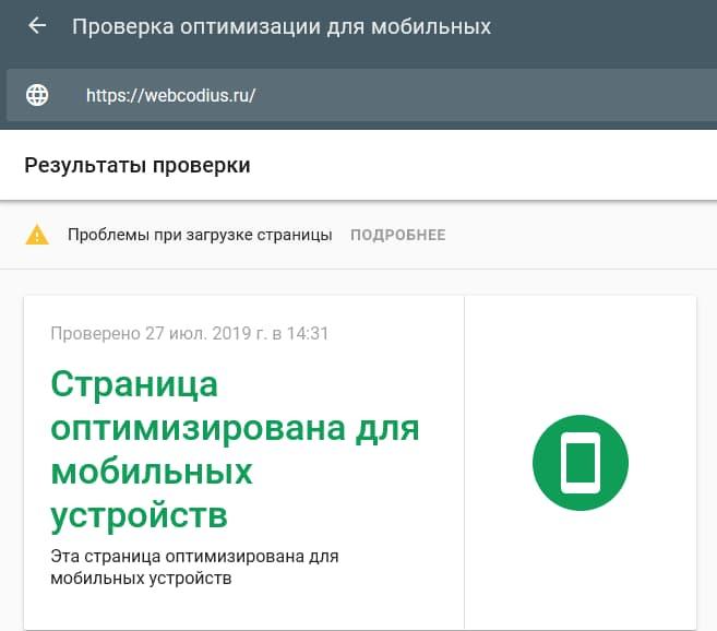 проверка сайта на адаптивность через Google Mobile Friendly