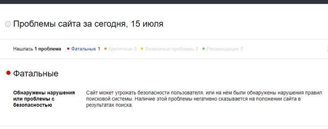 Сайт под санкциями поисковика