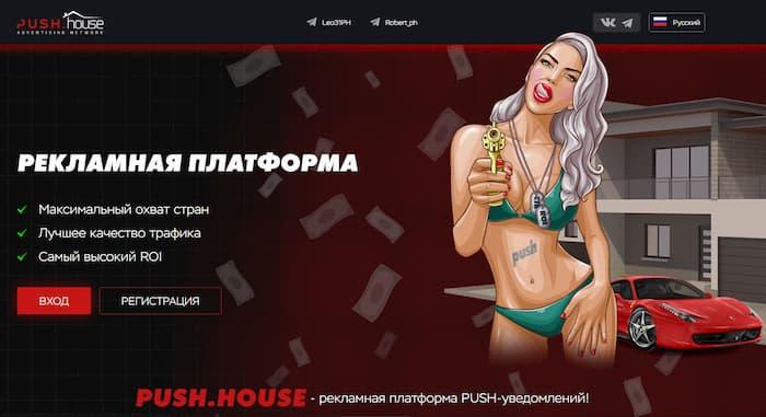 рекламная сеть Push.house