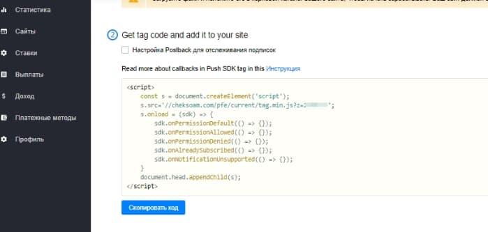 копируем код propush.me