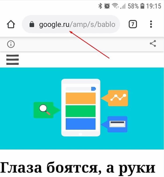 страница блога показывается из кеша гугла