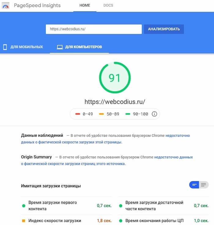 проверка скорости в PageSpeed Insights