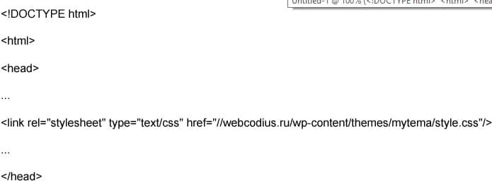 пример кода для подключения стилей css