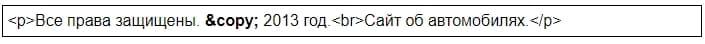 пример использования кода копирайта