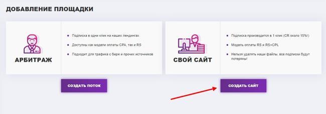 Добавление новой площадки вебмастером