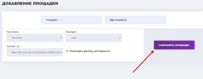 Поля для ввода названий площадки и сайта