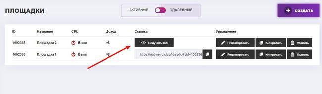 Получение кода для вставки на сайт