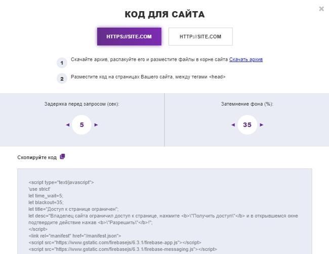 Код и настройки кода для вставки на сайт с безопасным протоколом