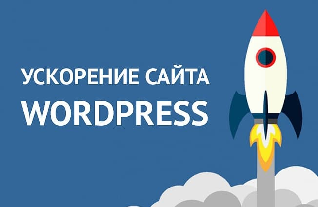 ускорение сайта на WordPress