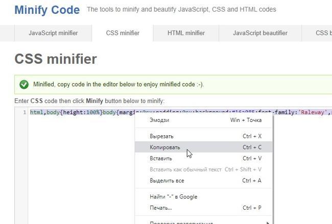 Копирование сжатого CSS для вставки на сайт