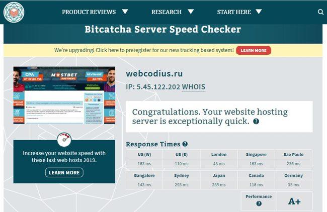 Проверка скорости сайта с помощью Bitcatcha Server Speed Checker
