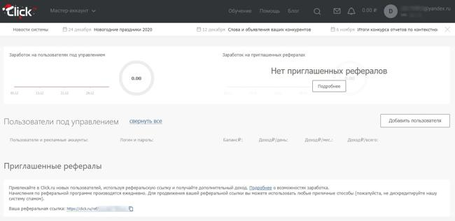 Мастер аккаунт в Click.ru