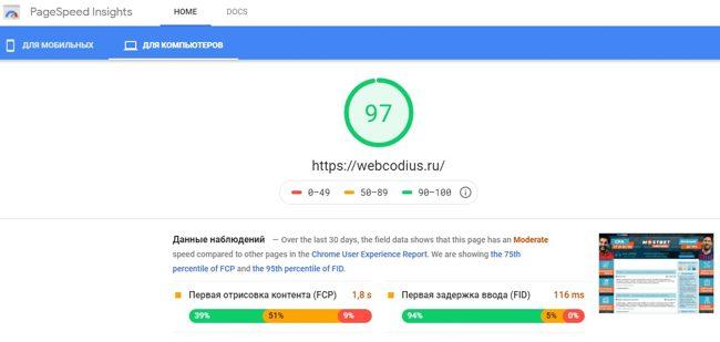 Проверка скорости сайта с помощью Google Page Insights