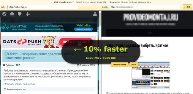 Сравнение скорости сайтов с помощью WhichLoadsFaster.zomdir