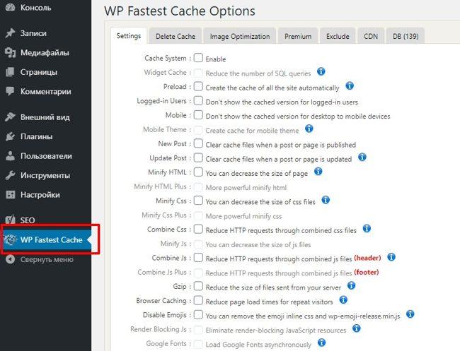 Переход к настройкам WP Fastest Cache