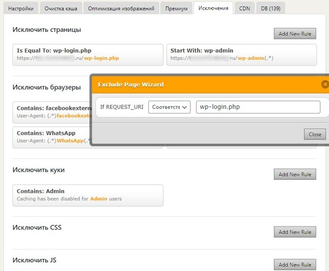 Исключения для страниц страниц wp-login.php и wp-admin.