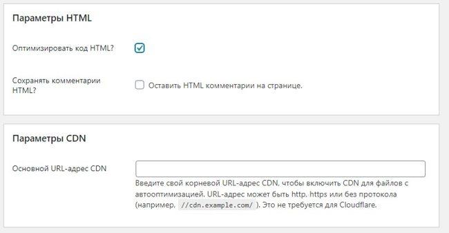 Оптимизация HTML и CDN