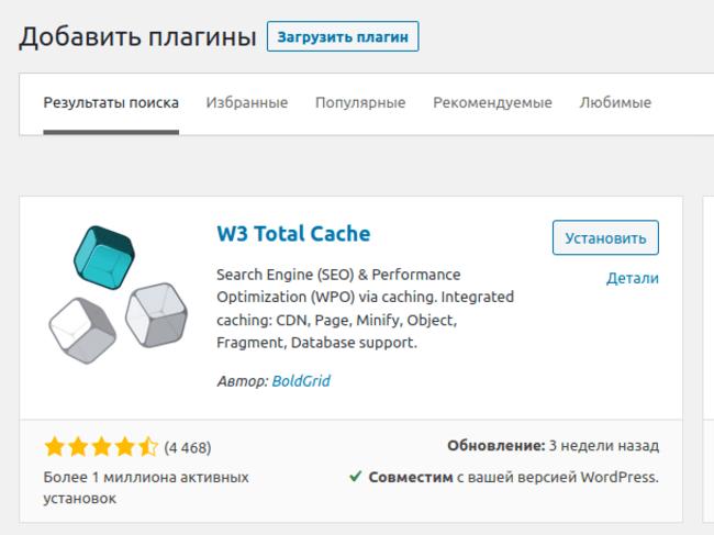 Установка плагина W3 Total Cache