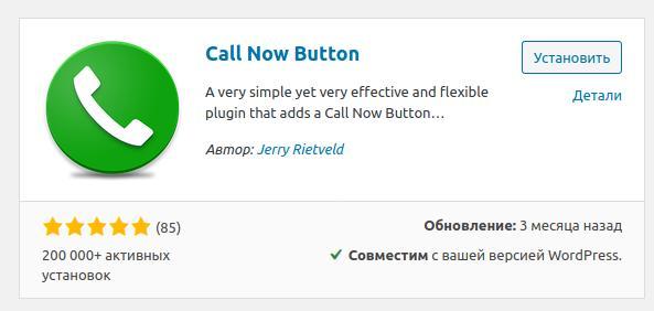Установка плагина Call Now Button