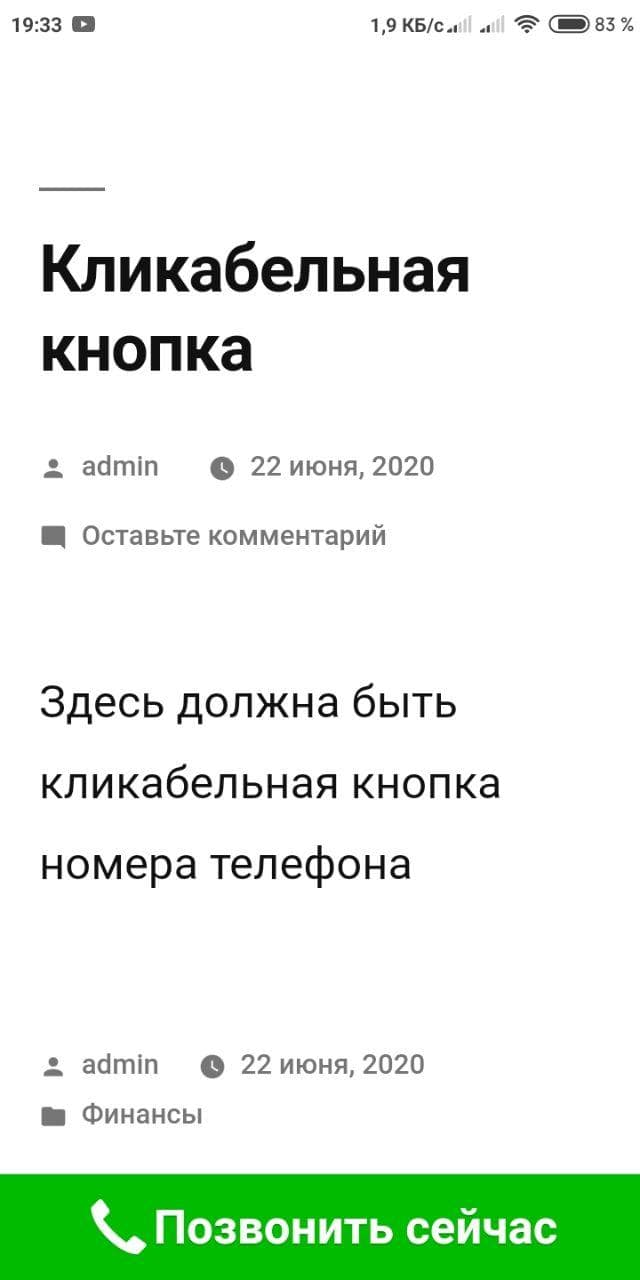 Мобильная страница с кнопкой вызова