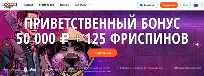 Приветственный бонус в онлайн казино в сумме 50000 рублей