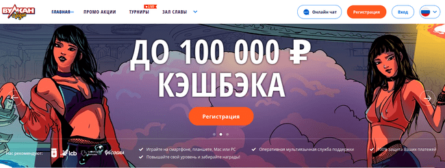 Приветственный бонус в онлайн казино - 100 тысяч кэшбэка