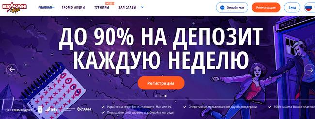 Приветсвенный бонус в онлайн казино - до 90% на депозит