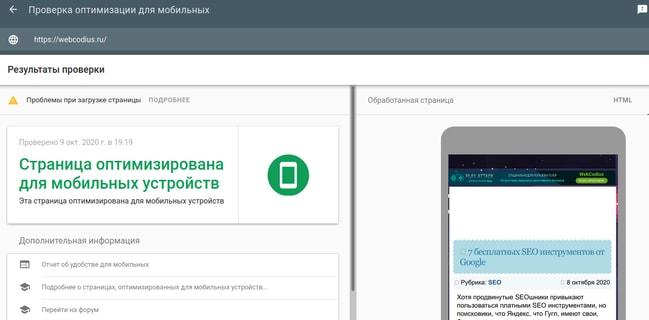 Проверка сайта на оптимизацию под мобильные устройства