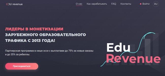 Партнерская программа Edu-Revenue