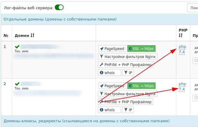 Хостинг понель, на которой показана версия PHP
