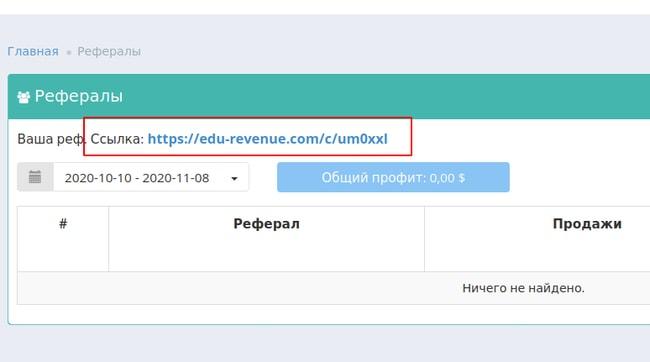 Реферальная программа в Edu-Revenue