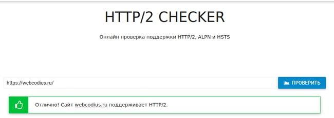 Определение поддержки HTTP/2 на сайте