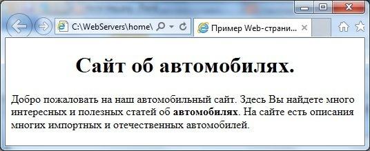 простая web-страница