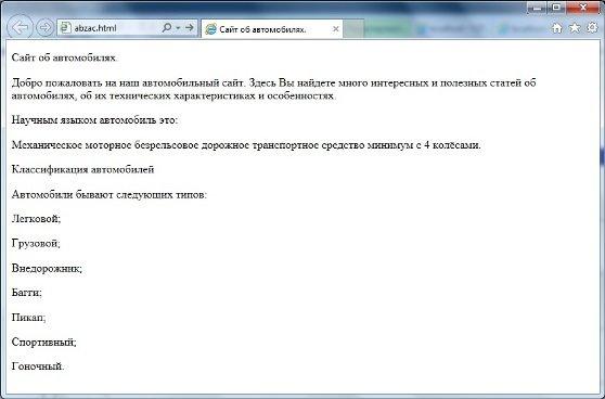 абзац html - применение тега p