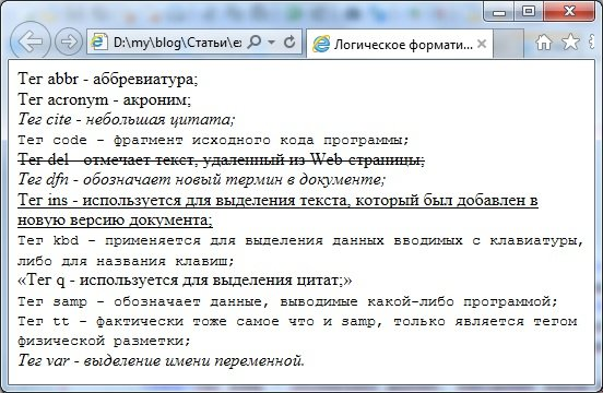 оформление текста html