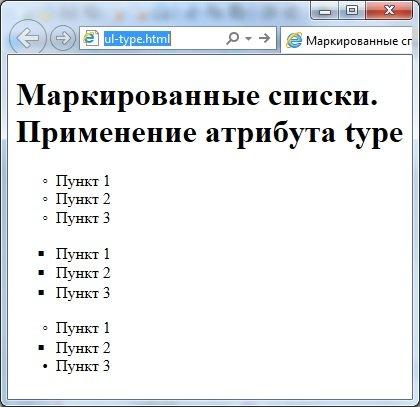 html список, атрибут type