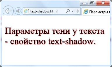 тень у текста - text-shadow