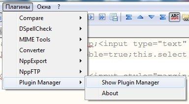 плагины notepad++