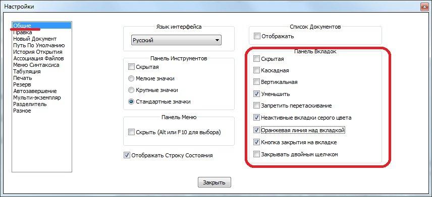 настройка вкладок Notepad++