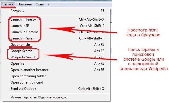 запуск html кода в браузере