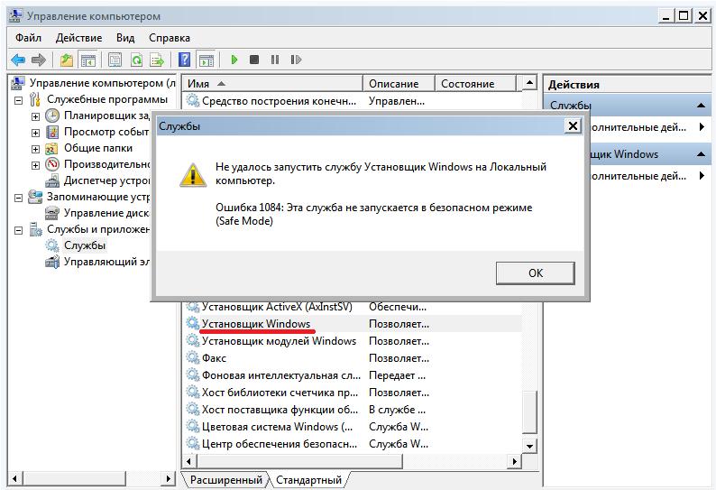 Служба Установщик Windows не запускается в безопасном режиме