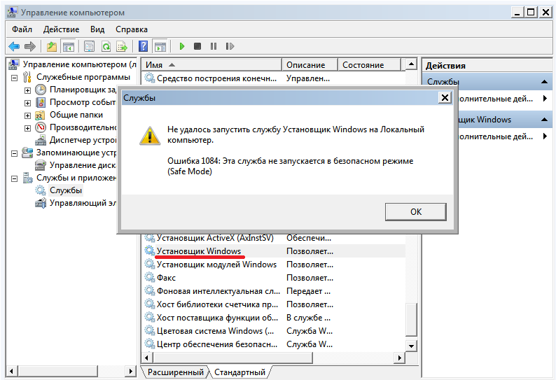Msiserver установщик Windows - фото 11