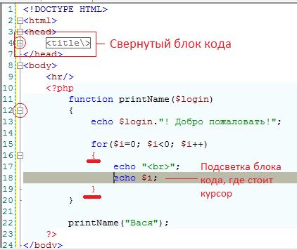 подсветка блоков кода
