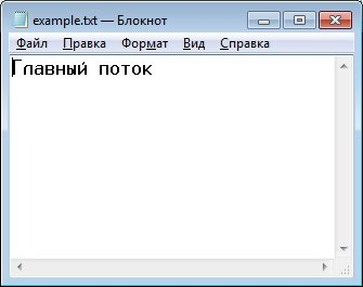 альтернативный поток NTFS