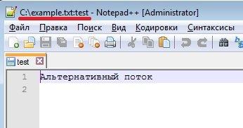 альтернативный поток в notepead++