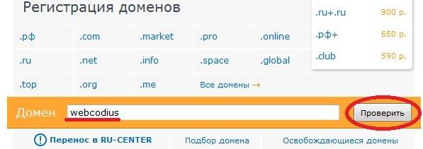 проверка домена на занятсть